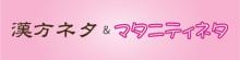 $漢方アロマセラピーサロン&スクール 天使のたまごのブログ