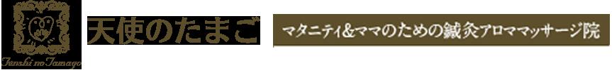 天使のたまごオフィシャルブログ