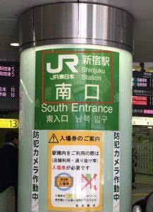 新宿駅 南口