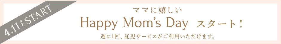 Happy mom's day スタート!